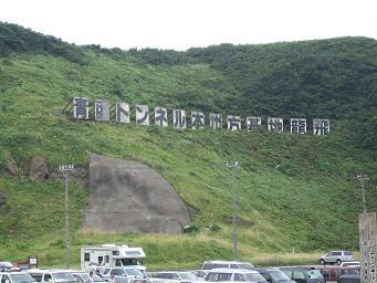 青函トンネル竜飛